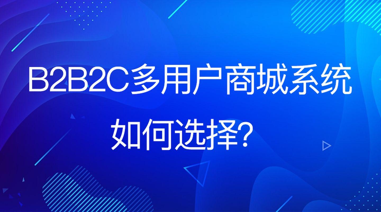 B2B2C多用户商城系统如何选择