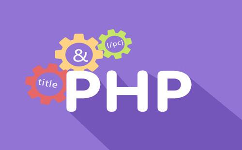 PHP企业网站制作PHP网站建设